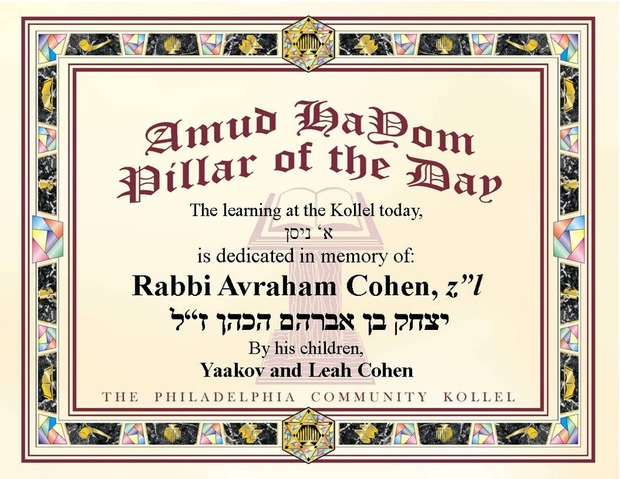 Amud Hayom Program The Philadelphia Community Kollel – Merit Certificate Sample